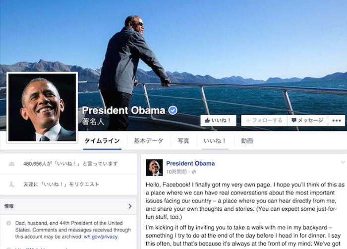 オバマ大統領のFacebook