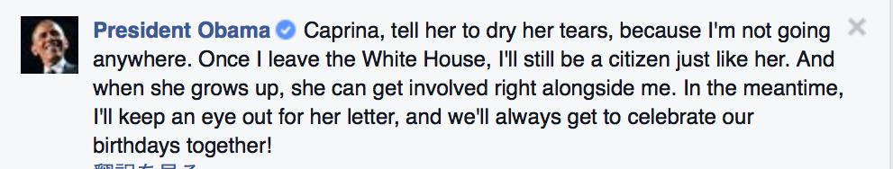 オバマ大統領の反応